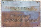 017-Табличка