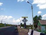 Фото. 90. Пафосный въезд в Хакасию со стороны Минусинска