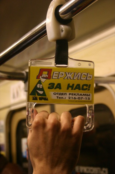 Такая оригинальная реклама в метро