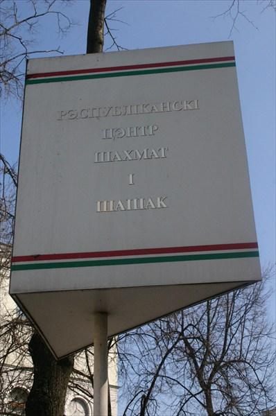 В шахматы и шашАки в Белоруссии