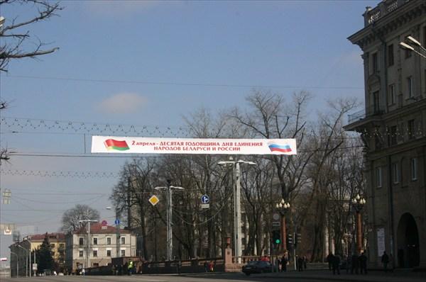 День Единения России и Белоруссии