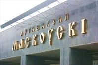 """""""Маскальский"""" АУТАВАКЗАЛ"""