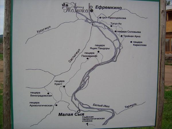 """Карта-схема пещер (турбаза """"Томичка"""", пос.  Ефремкино)."""