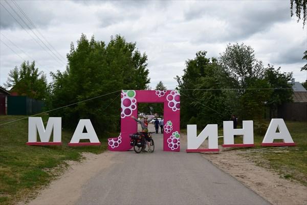 Инсталляция на въезде
