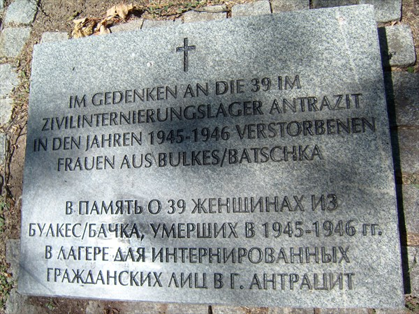 Немецкое кладбище в г. Антрацит.