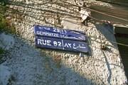 Второй язык Ливана - французский