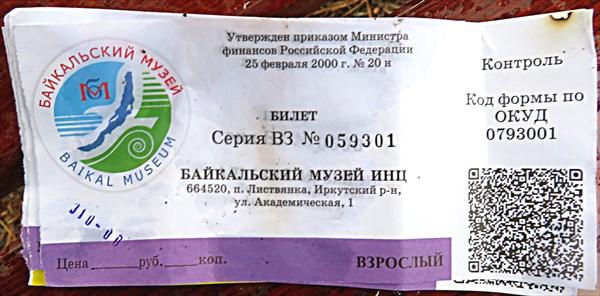 097-Билет