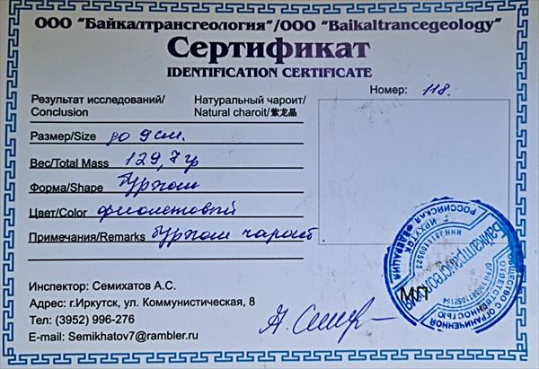 166-Сертификат