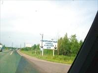 Архангельск. Выезд.