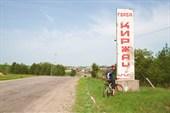 Въезд в город Киржач
