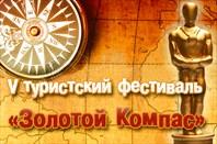 Фестиваль «Золотой Компас-2010»
