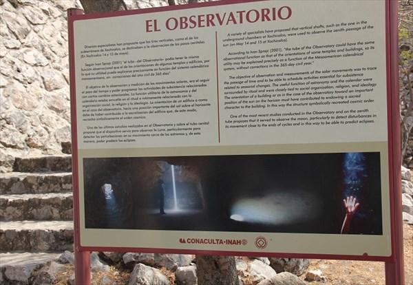 063-Обсерватория