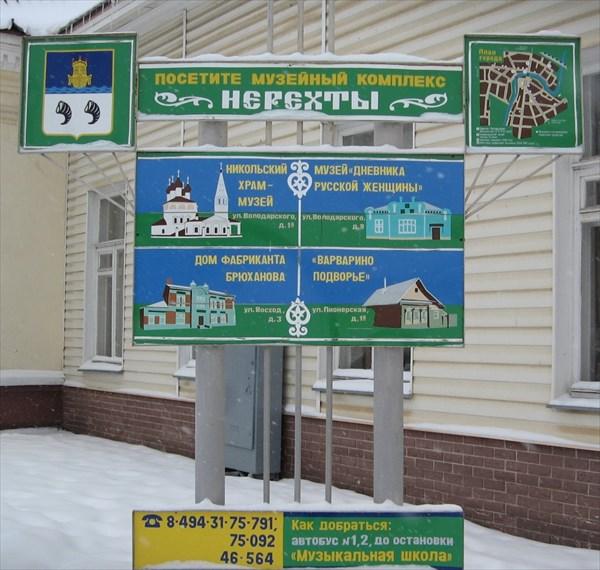 Указатель достопримечательностей на вокзале.