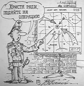 Карикатура в тему