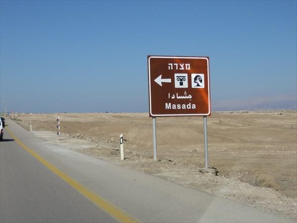 019-Масада-указатель
