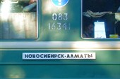 Новосибирск-Алматы