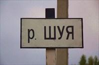 Шуя южная, май-2013, фотоальбом.