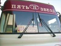 Хабаровск. Рейсовый автобус