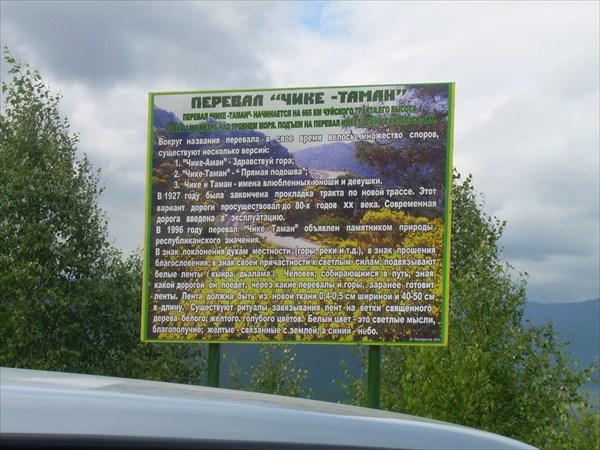 DSCN3934. Перевал Чике-Таман.