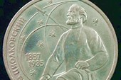 Монета в честь юбилея