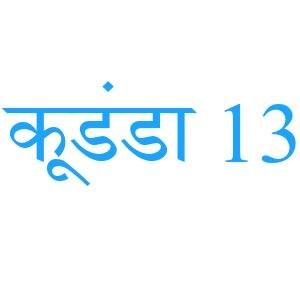 Курунг 13