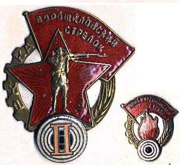 Voroshilovskij_strelok_znak