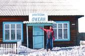 Океян в Усть-Баргузине
