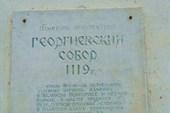 Табличка к собору