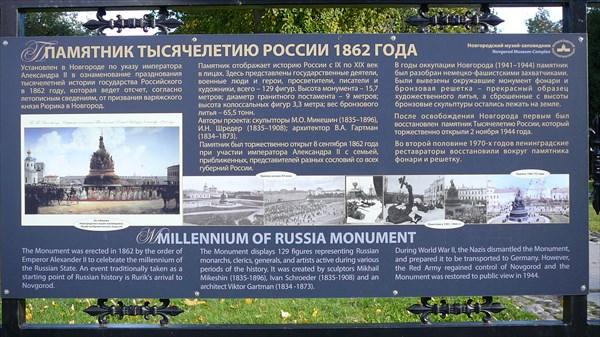 Описание памятника