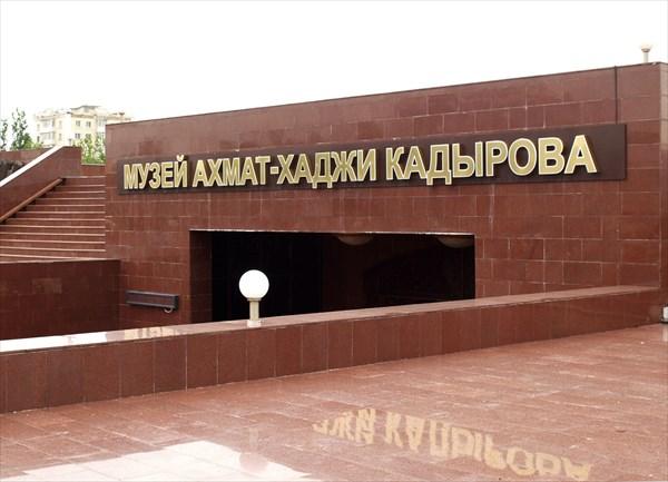 Музей Ахмата Кадырова – первого президента Чеченской республики.