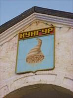 город Кунгур