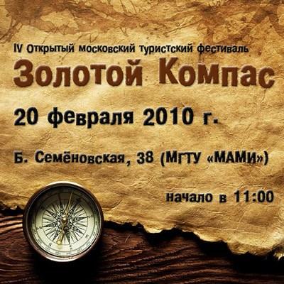 Фестиваль «Золотой Компас-2009»