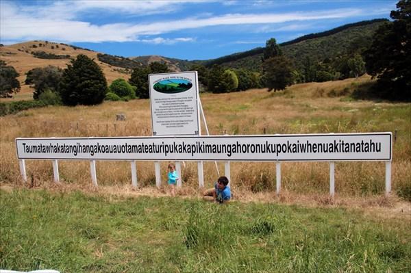 А это самое длинное название в Новой Зеландии