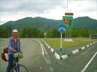 2008.08.05. Абаза - Таштып - Аскиз.