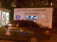 Пункт милиции в киоске-город Воронеж