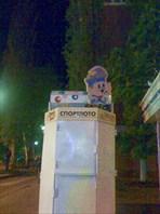 Спортлото-город Воронеж