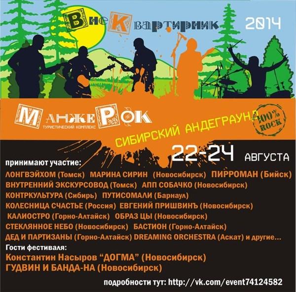 ВнеКвартирник 2014