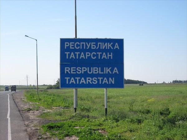118.Татарстан