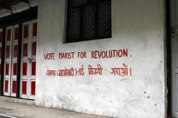 Агитационная надпись, призывающая голосовать за маоистов