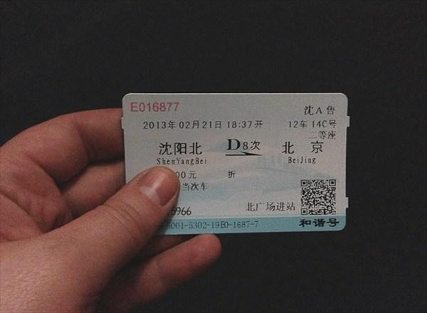 Билеты