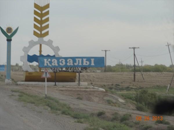 По русски Казалинск.