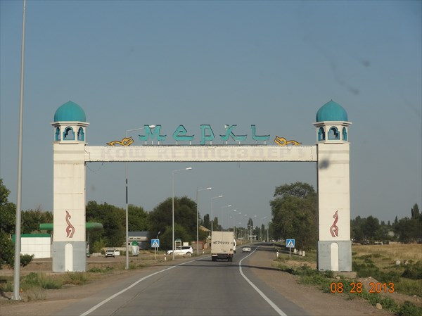 Последний казахский город на пути.