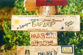 таблички на Тумроке