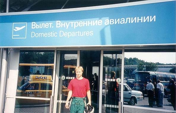 Пулковские авиалинии (первый обладатель билета)