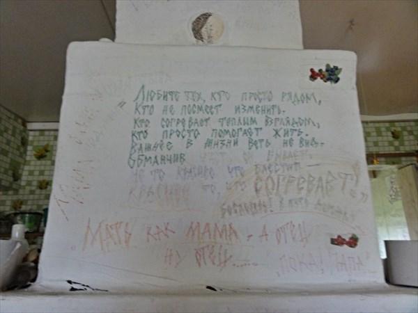 Нонбург, печка у Поповых