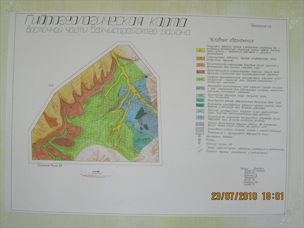 Гидрогеологическая карта