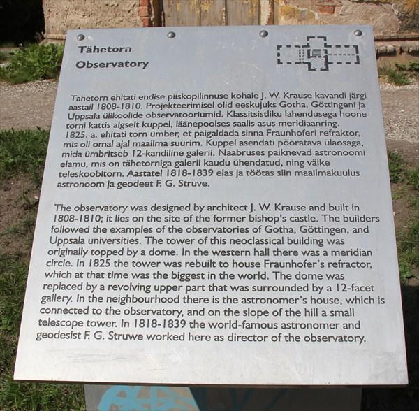 202-Обсерватория