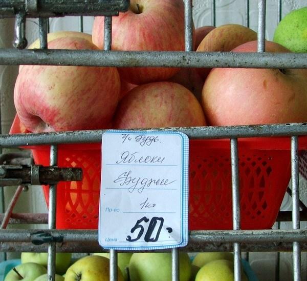 Яблоки FUJI