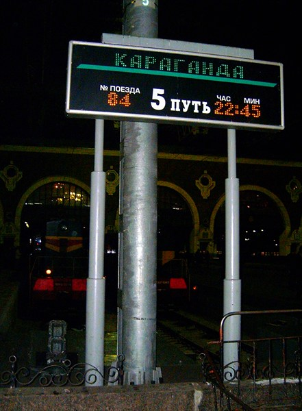 прочь из Москвы