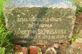 Один из надгробных камней